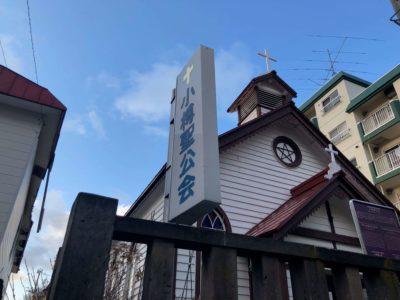 小樽聖公会堂