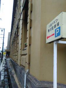 小樽バイン駐車場